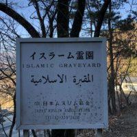 イスラーム霊園の看板