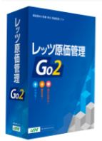 レッツ原価管理GO2