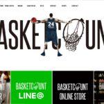 BASKETCOUNT公式ホームページ